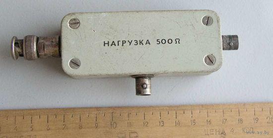 Нагрузка 500 Ом для  генератора сигналов