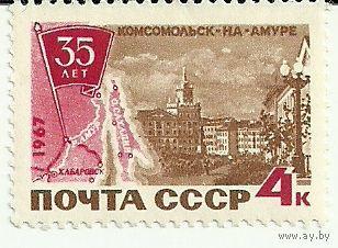 35 лет Комсомольску-на-Амуре 1967 негаш. СССР