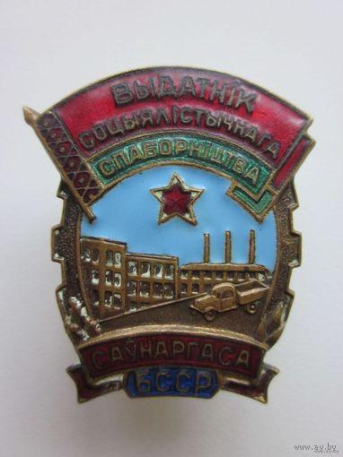 Знак Выдатник соцыялистычнага спаборництва.Саунаргаса (БССР).ММД.
