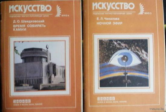 Знание. Искусство. журналы СССР. 10 штук