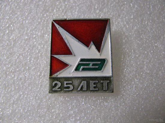 Знак. 25 лет ГЭ (Гомельский Радиозавод)