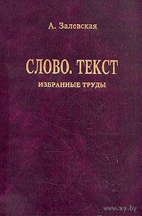 Слово. Текст. А. Залевская