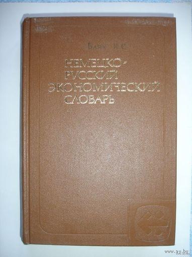 Немецко-русский экономический словарь (45000 слов)