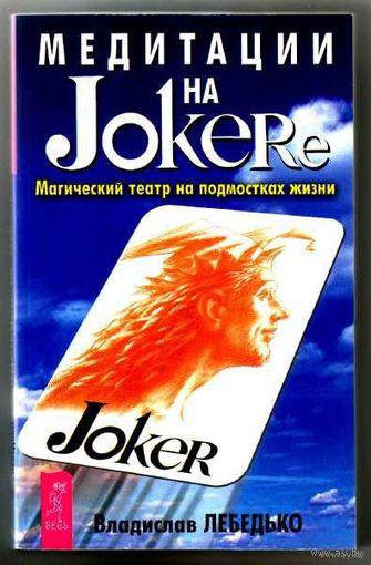 Лебедько В. Медитация на Джокере. Магический театр на подмостках жизни. 2004г.