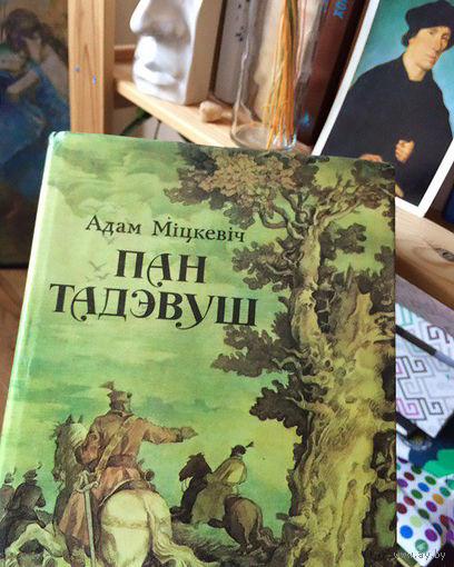 """Адам Міцкевіч """"Пан Тадэвуш, або Апошні наезд у Літве"""""""