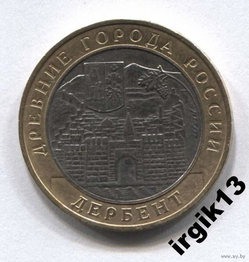 10 рублей 2002 Дербент