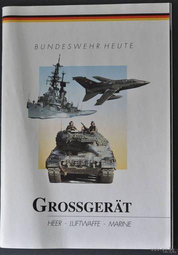 Рекламная брошюра Бундесвера (отдам при покупке определенного лота с ценой)