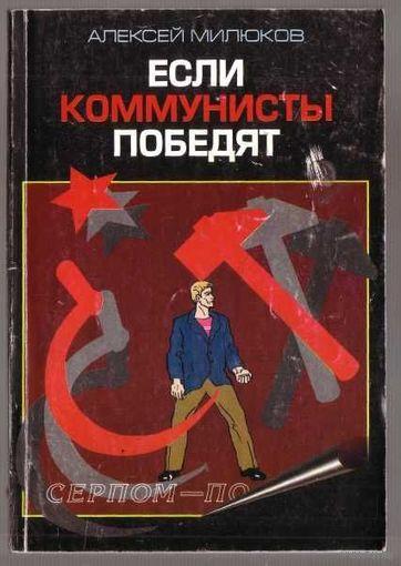 Милюков А.М. Если коммунисты победят. 1999г.