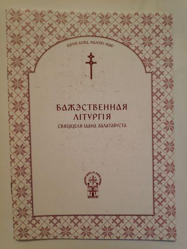 Бажэственная Літургія свяціцеля Іаана Златавуста.