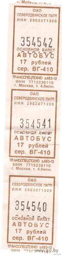 Билет на автобус. Северодвинск. 17 рублей. Сцепка из 3-х билетов.