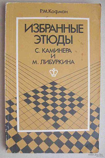 Избранные этюды С. Каминера и М. Либуркина
