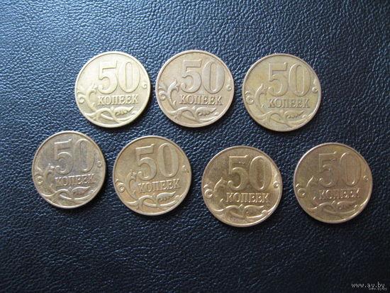50 копеек России - 13 штук. Без повторов. Список внутри.