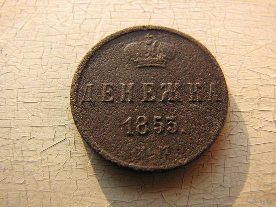 ДЕНЕЖКА 1853 ЕМ