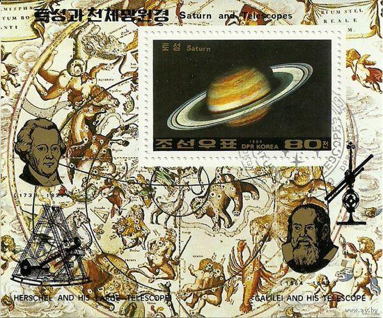 Сатурн и телескопы. Космос, астрономия. КНДР 1989 г. (Корея) Блок