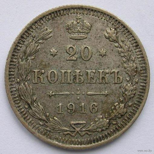 20 копеек 1916 года.