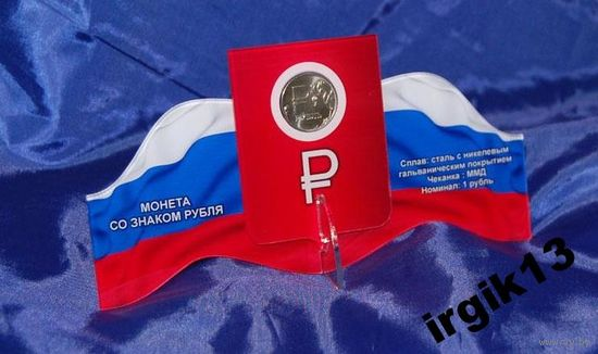 1 рубль 2014 год Знак Рубля на подставке