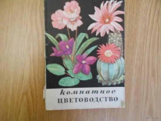 Полежаева А. И. и др. Комнатное цветоводство