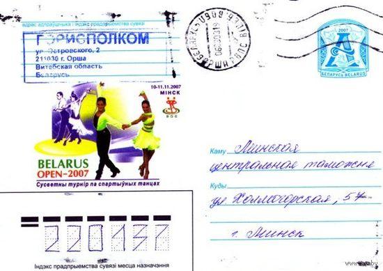 """2007. Конверт, прошедший почту """"Турнiр па спартыуных танцах. Belarus Open-2007"""""""
