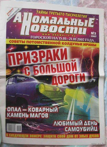 Аномальные новости, No3, 2007 год