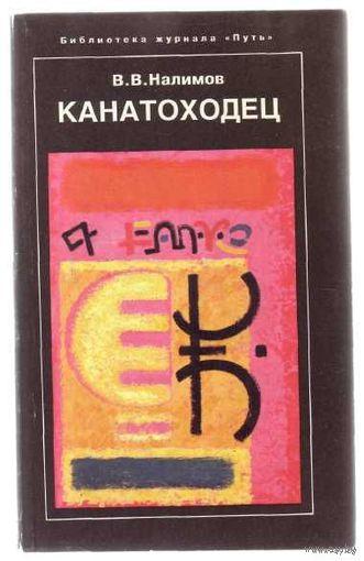 Налимов В. Канатоходец. /Воспоминания философа и ученого/ 1994г.