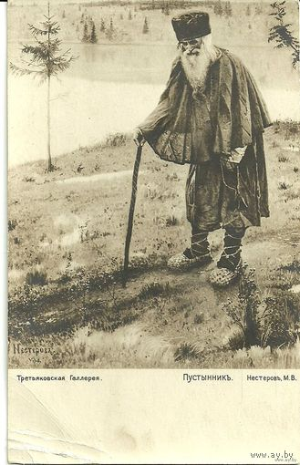 Почтовая карточка царской России. Открытое письмо - Пустынник