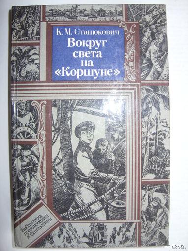 """Книга """"ВОКРУГ СВЕТА НА """"КОРШУНЕ"""""""" К.М. Станюкович, повесть, для среднего и старшего школьного возраста. 412 стр."""