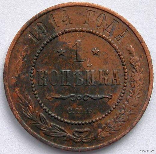 077 1 копейка 1914 года.