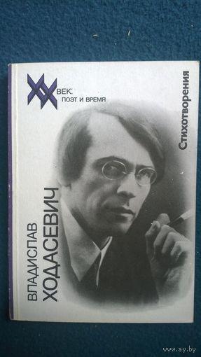 Владислав Ходасевич  Стихотворения // Серия: ХХ век: поэт и время