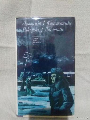 Леонтий Осипович Раковский. Константин Заслонов. Аповесть. На белорусском языке.