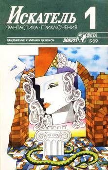 """Журнал """"Искатель"""". 1989 г. Выпуск No1"""