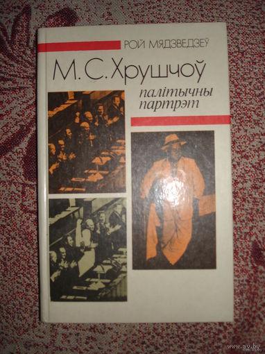 Н. С. Хрущев: политический портрет. Медведев Р. (на бел. языке)