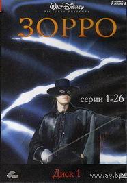 Зорро   серии 1-39   2 DVD