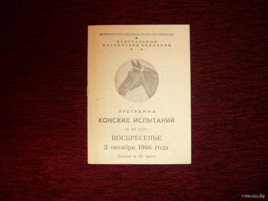 Программа конских испытанний 1966г,московский ипподром.