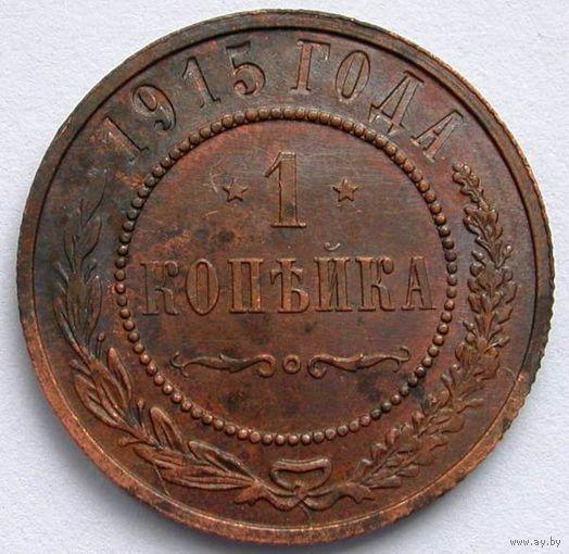 079 1 копейка 1915 года.