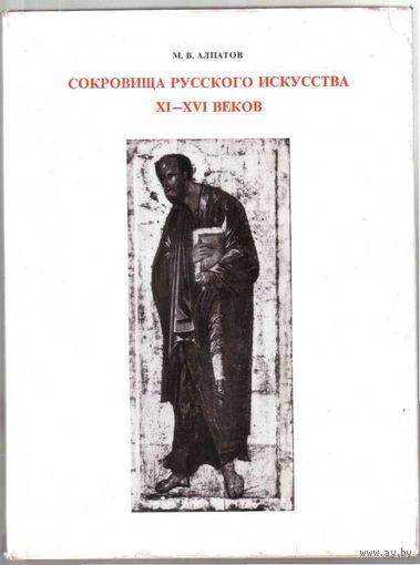 Алпатов М.  Сокровища русского искусства XI - XVI веков. ( Живопись ). 1971г.