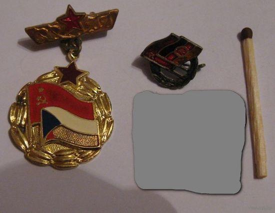 Значки Дружбы стран СССР