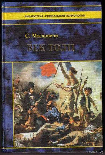 Московичи С. Век толп. 1998г.