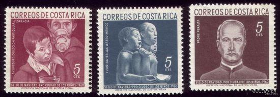 3 марки 1960 год Коста-Рика
