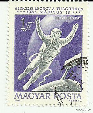 Космос. Алексей Леонов. Венгрия 1965 г.