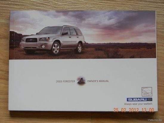 Руководство по эксплуатации Subaru Forester 2003