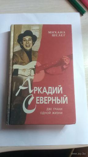 Книга  Аркадий Северный