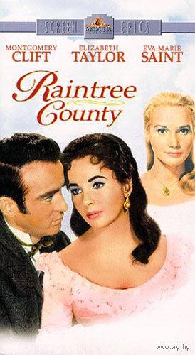 Округ Рэйнтри / Raintree County (Элизабет Тейлор,Монтгомери Клифт)  DVD9