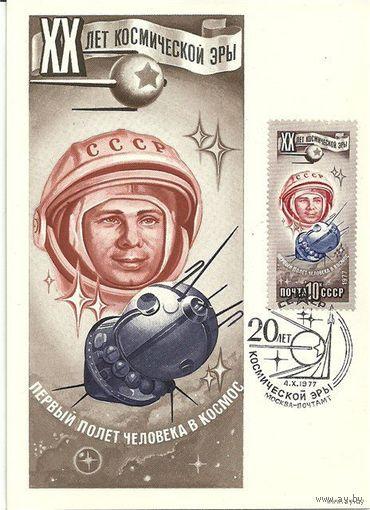"""6 картмаксимумов """"20 лет космической эры"""" (серия). 1977г. Москва почтамт"""