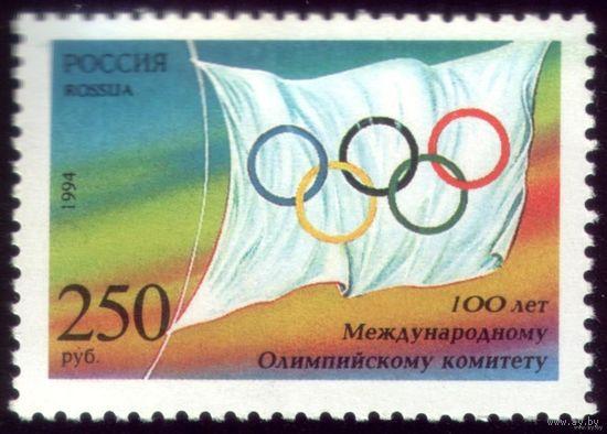 1 марка 1994 год Россия МОК