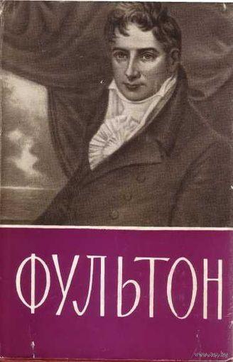 Виргинский В. Роберт Фультон. /Изобретатель парохода./  1965г.