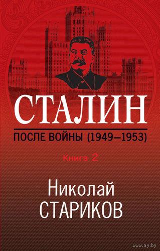 Николай Стариков. Сталин. После войны. Книга 2. 1949–1953