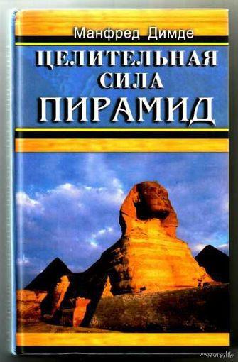 Димде Манфред. Целительная сила пирамид. 2001г.