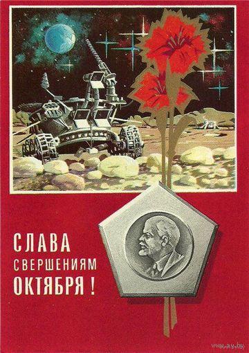 ПК Слава свершениям Октября. 1973г.