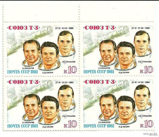 Союз-Т3 квартблок 1981 г. космос негаш. СССР