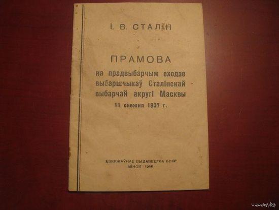 Речь Сталина на выборах 1937 года. Издание 1946 года.